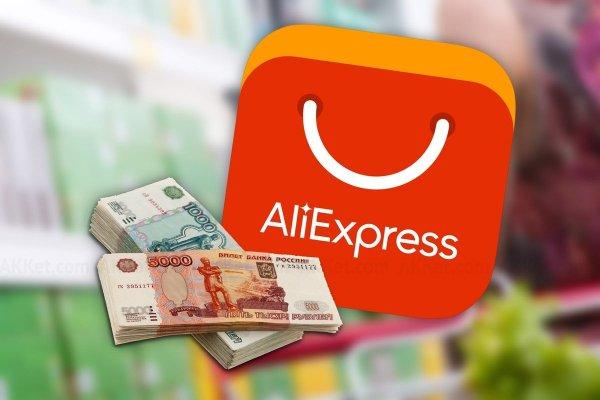 AliExpress блокирует аккаунты клиентов из России за споры с продовцами