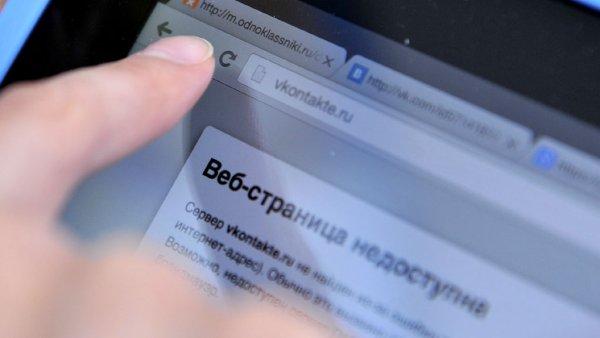 19 млн сайтов могут заблокировать из-за «экстремизма»